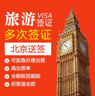 英国旅游签证(两年多次)【北京送签】+陪同送签