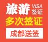 英国旅游签证(两年多次)【成都送签】+自行送签