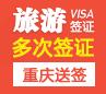 英国旅游签证(两年多次)【重庆送签】+自行送签