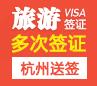 英国旅游签证(两年多次)【杭州送签】+自行送签