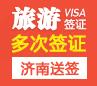 英国旅游签证(两年多次)【济南送签】+自行送签