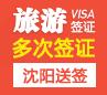 英国旅游签证(两年多次)【沈阳送签】+自行送签
