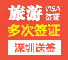 英国旅游签证(两年多次)【深圳送签】+自行送签