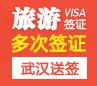 英国旅游签证(两年多次)【武汉送签】+自行送签