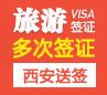 英国旅游签证(五年多次)【西安送签】+自行送签