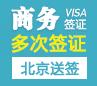 英国商务签证(两年多次)【北京送签】+陪同送签