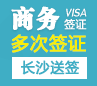 英国商务签证(两年多次)【长沙送签】+自行送签