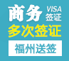 英国商务签证(两年多次)【福州送签】+自行送签