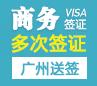 英国商务签证(两年多次)【广州送签】+自行送签