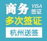 英国商务签证(两年多次)【杭州送签】+自行送签