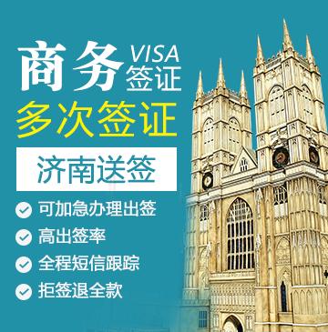 英国商务签证(五年多次)【济南送签】+自行送签