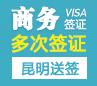 英国商务签证(五年多次)【昆明送签】+自行送签