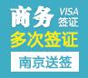 英国商务签证(五年多次)【南京送签】+自行送签