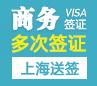 英国商务签证(两年多次)【上海送签】+自行送签