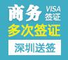 英国商务签证(五年多次)【深圳送签】+自行送签