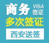 英国商务签证(五年多次)【西安送签】+自行送签