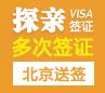 英国探亲签证(五年多次)【北京送签】+陪同送签
