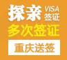 英国探亲签证(两年多次)【重庆送签】+自行送签