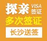 英国探亲签证(两年多次)【长沙送签】+自行送签