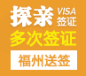 英国探亲签证(两年多次)【福州送签】+自行送签