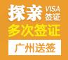 英国探亲签证(两年多次)【广州送签】+自行送签
