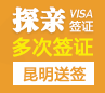 英国探亲签证(五年多次)【昆明送签】+自行送签