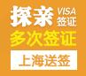 英国探亲签证(两年多次)【上海送签】+自行送签