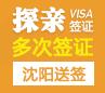 英国探亲签证(两年多次)【沈阳送签】+自行送签