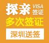 英国探亲签证(两年多次)【深圳送签】+自行送签