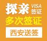 英国探亲签证(两年多次)【西安送签】+自行送签