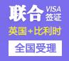 英国&比利时联合签证【全国受理】