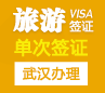 英国探亲签证(五年多次)【武汉送签】+自行送签