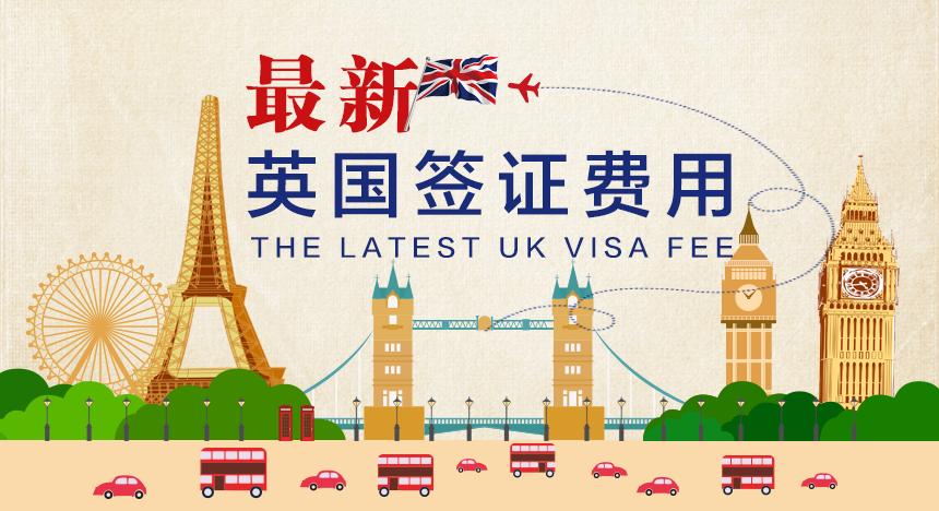 英国签证办理费用
