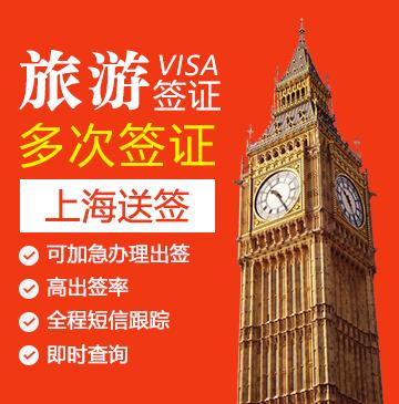 英国旅游签证(两年多次)【上海送签】+自行送签