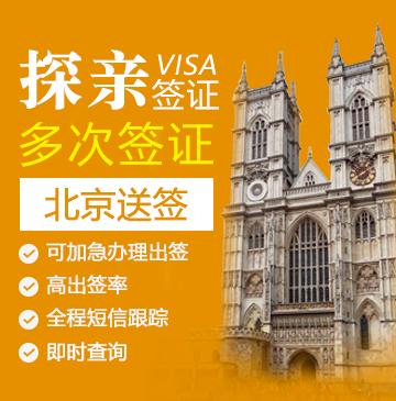 英国探亲签证(两年多次)【北京送签】+陪同送签