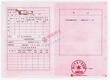 英国签证材料房产证明复印件模板