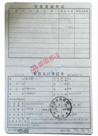 英国签证材料户口本复印件模板