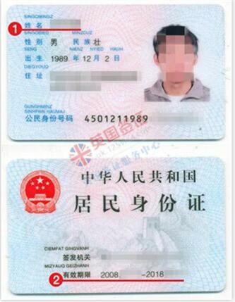 英国签证材料身份证复印件模板