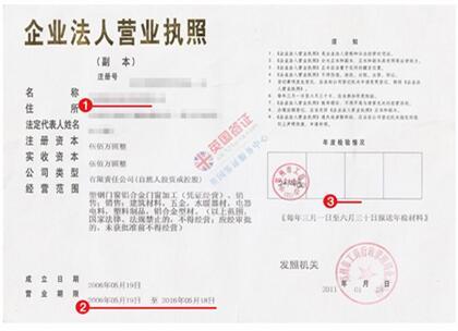 英国签证材料营业执照副本复印件模板