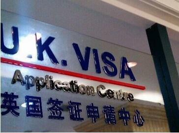 英国签证中心地址