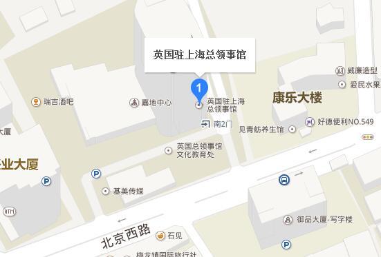 英国驻上海总领事馆