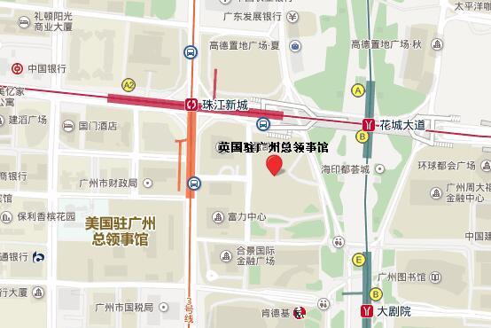 英国驻广州总领事馆