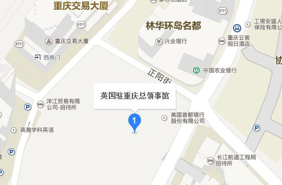 英国驻重庆总领事馆