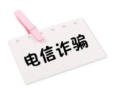 中国驻波兰大使馆、驻革但斯克总领事馆提醒在波中国公民谨防电信诈骗.jpg